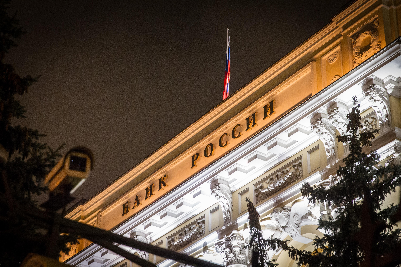 Банк россии отозвал лицензию у